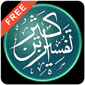 Tafsir Ibne Kathir (ENG Free)
