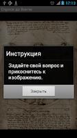 Screenshot of Ask da Vinchi