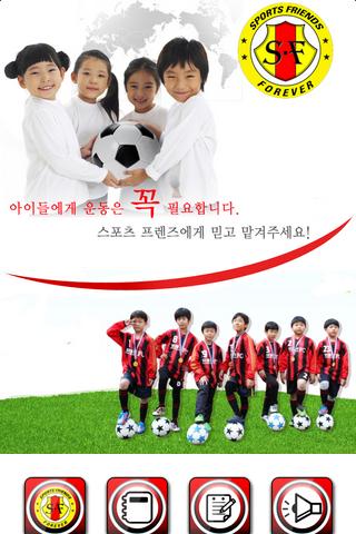 스포츠프렌즈 유소년스포츠클럽