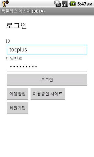 톡플러스 실시간 상담