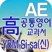 고등 공통영어 영단어 YBM Si-sa(신)