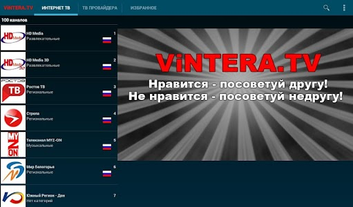 ViNTERA.TV (no advertising) v1.2.7