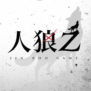 人狼Zオンライン for PC and MAC