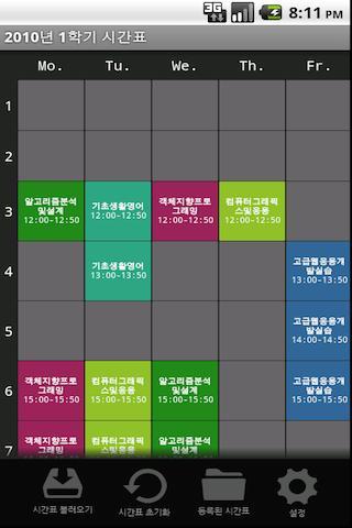 제주대학교 시간표- screenshot