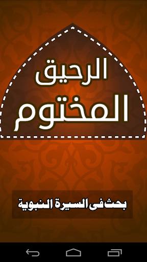 【免費書籍App】الرحیق المختوم سیرت النبیؑ-APP點子