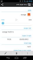 Screenshot of שירות.נט