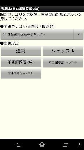 合格ツール 社労士(労災法編)お試し版