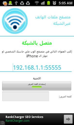 Wifi File Access - Arabic