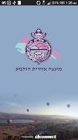 Screenshot of גלבוע