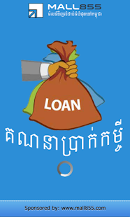 Loan Calculation - screenshot thumbnail