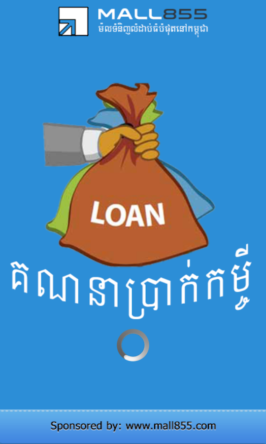 Loan Calculation - screenshot
