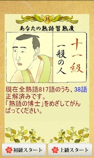 Japanese idioms puzzle - screenshot thumbnail