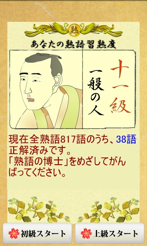 Japanese idioms puzzle - screenshot