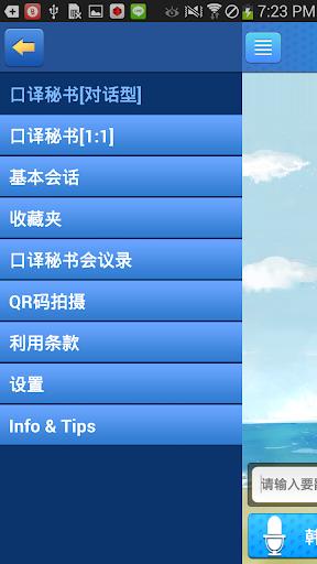 济州岛旅游口译秘书