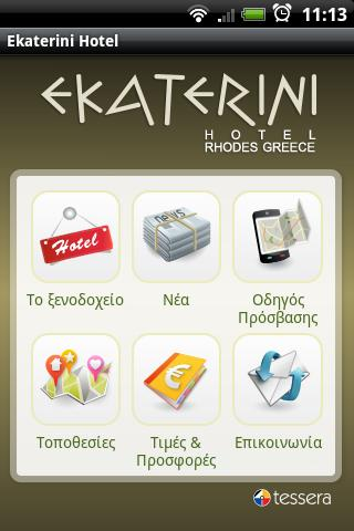 Ekaterini Hotel- screenshot
