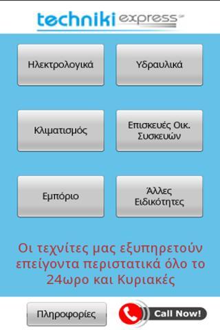 Techniki Express GP- screenshot