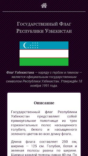 【免費書籍App】Символика Узбекистана-APP點子