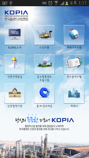 한국플랜트산업협회