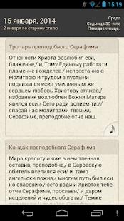 玩免費生活APP 下載Православный календарь app不用錢 硬是要APP