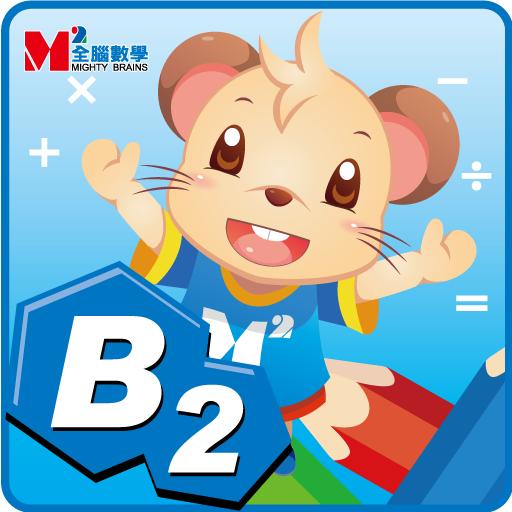 全腦數學小班-B1彩虹版電子書 試用版