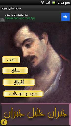 جبران خليل جبران free