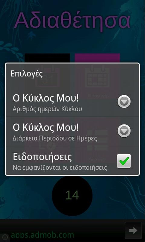 Αδιαθέτησα - screenshot