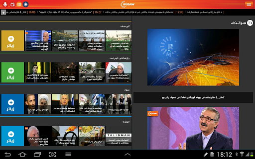 Rudaw for Tablet