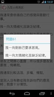 九型人格測試 - screenshot thumbnail