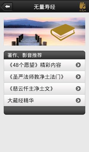 无量寿经-圣严法师|玩教育App免費|玩APPs