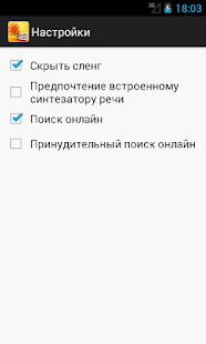 Russian<->Armenian Dictionary- screenshot thumbnail