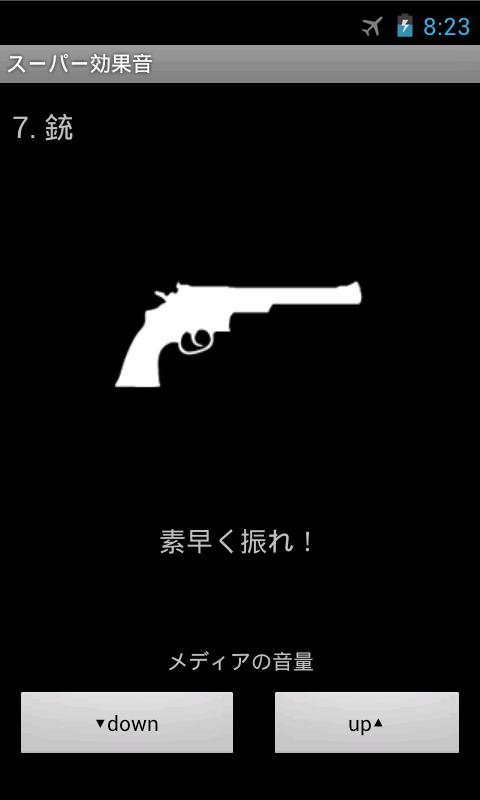 スーパー効果音- スクリーンショット