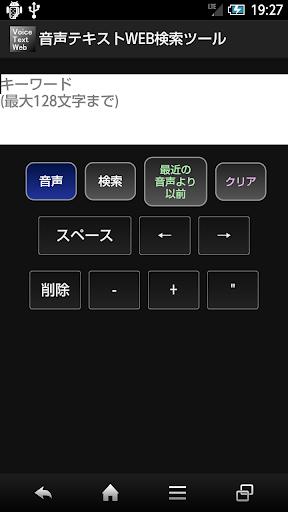 音声テキストWEB検索