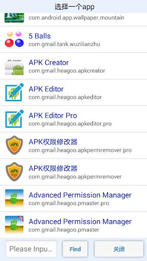 玩工具App|APK權限刪除器(專業版)免費|APP試玩