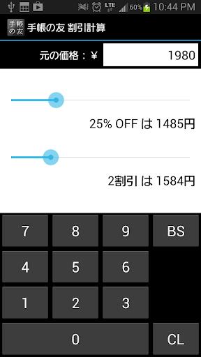 追加リフィル: 割引計算