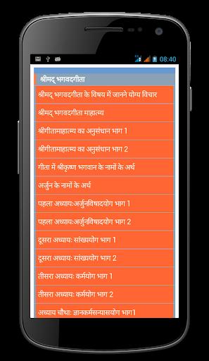 Shrimad Bhagwat Geeta in Hindi