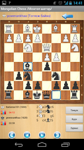 Mongolian online chess,Монгол - náhled