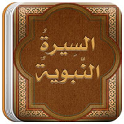 السيرة النبوية - نبيل العوضي - screenshot
