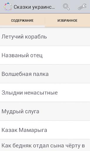 Сказки украинские народные