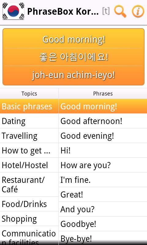 Phrasebook Korean- screenshot