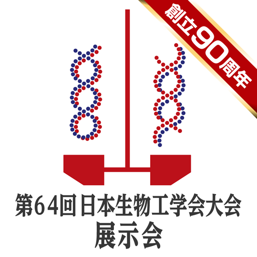 創立90周年記念 第64回日本生物工学会大会 LOGO-APP點子
