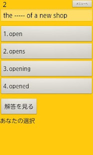 TOEIC TEST PART5対策100問 - screenshot thumbnail