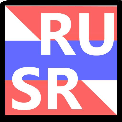Android aplikacija Русско-Сербский Словарь