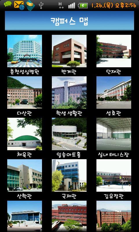 한림대학교(Hallym Univ.) - screenshot
