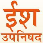 Ishopnishad icon