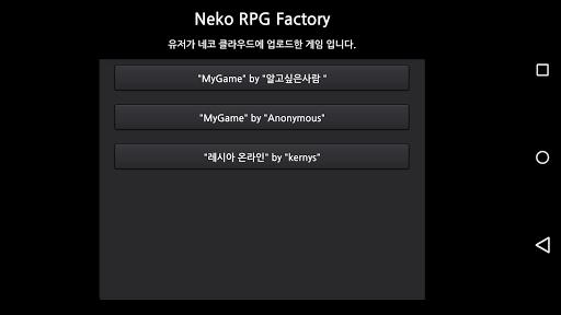 네코 RPG 팩토리