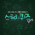 Game 스케치퀴즈 APK for Kindle
