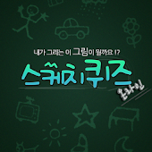 Download 스케치퀴즈 APK on PC