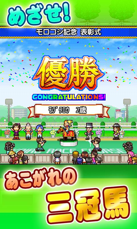 G1牧場ステークス screenshot #3
