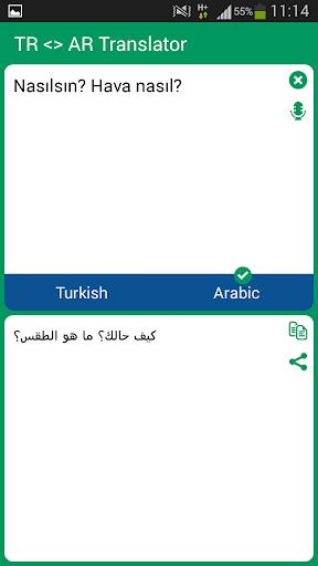 Turkish Arabic Translator