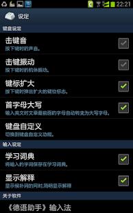 玩生產應用App|德语智能输入法免費|APP試玩